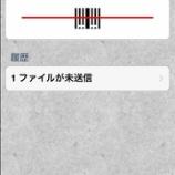 『積読してしまう人の ゆる〜い書籍管理アプリ「BookEver」』の画像