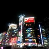『新宿西口での夜』の画像
