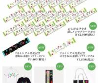 【欅坂46】『アンビバレント』グッズ・渋谷ストリーム限定グッズキタ━━━(゚∀゚)━━━!!