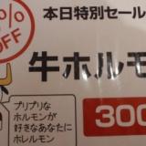 本日よりホルモン焼300円!のサムネイル