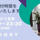 『AXIORY(アキシオリー)が、日本語チャットサポート時間延長!』の画像