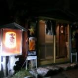 『JAL×はんつ遠藤コラボ企画【函館編3】1日め・やきとり(とり藤)』の画像