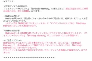 【ミリシタ】アイドルの誕生日施策内容が変更に