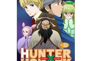 【HUNTER×HUNTER】ハンターハンター349話考察 ジャンプ36号休載の為37号から 【ネタバレ注意】