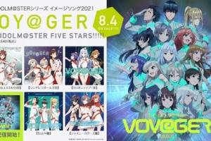 【アイマス】8月4日発売THE IDOLM@STERシリーズ イメージソング2021「VOY@GER」CD予約受付中!