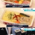 【悲報】JALさん、弁当屋になる