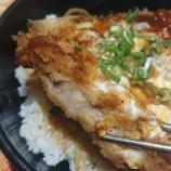 『肉厚、ジューシー、お手頃!かつや@誠品南西B1 台湾でカツ丼に目覚めた日本人』の画像