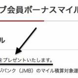 『2019年JALに初搭乗して5,000マイル貰って来た。』の画像