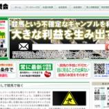 『【リアル口コミ評判】優駿投資会』の画像
