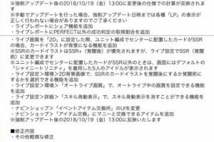 【ミリシタ】シアターデイズVer.1.4.000が配信!