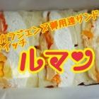 『タカラジェンヌ御用達!サンドウイッチの店宝塚南口本店ルマン』の画像