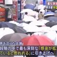 【緊急速報】 東京都、4段階で最も深刻なレベルに引き上げ