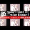 B'z COMPLETE SINGLE BOX 【Trailer Edition】