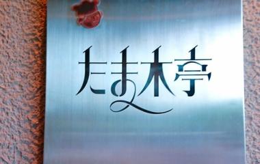 『人気店!京都の【たま木亭】の絶品おすすめパン!!』の画像