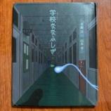 『あなたは最後まで読み切れるだろうか│【絵本】184『学校ななふしぎ』』の画像