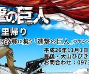 「進撃の里帰り」開催。いざ、諫山創先生の故郷へ!