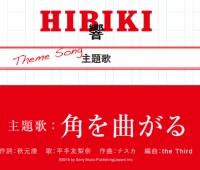 【欅坂46】映画『響』の主題歌『角を曲がる』の作曲ナスカなのイイな!