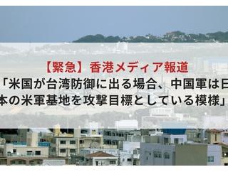 【再議論】香港メディア報道「米国が台湾防御に出る場合、中国軍は日本の米軍基地を攻撃目標としている模様」
