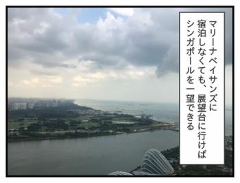 90. マリーナベイサンズの展望デッキ/ぷく子旅・シンガポール編