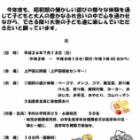 『戸田市上戸田公民館で「昭和の子ども体験ワールド」7月13日(日)開催!』の画像
