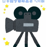 『日本語字幕映画表2021年5月版更新のご案内【愛知県】【邦画】【字幕】』の画像