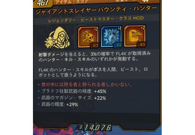 【ボーダーランズ3】フラックのレジェmod強すぎ!!