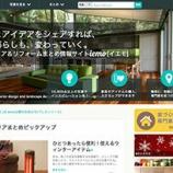 『センス抜群。インテリアの参考になるサイト・ブログまとめ 【インテリアまとめ・インテリアデザイナーになるには 】』の画像
