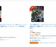 月刊進撃の巨人、創刊号が4月7日に刊行!
