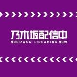 『【超朗報】『乃木坂工事中』のYouTube配信決定!!【乃木坂46】』の画像