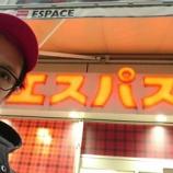 『エスパス秋葉原 2/22ジャンバリ「スタレポ」 全台差枚』の画像