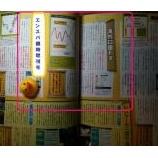 『Yen SPA! 秋、臨時増刊号に掲載中のおしらせ♪』の画像