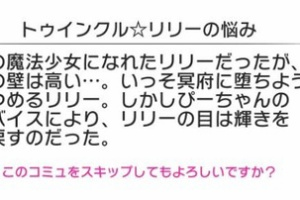 【ミリシタ】「プラチナスターツアー~ZETTAI×BREAK!!トゥインクルリズム~」イベントコミュ後編