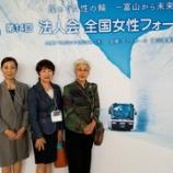 『第14回 全国女性フォーラム 富山大会』の画像