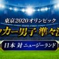 ◆東京五輪◆R8 日本×ニュージーランド HT 日本優勢も決めきれず、スコアレスで後半へ
