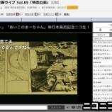 『漫画家・井上雄彦がバガボンド連載を1年休載した真相』の画像