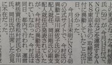 【元NGT48支配人】今村悦郎さん、出世する…?!