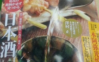 『サライ 今飲むべき日本酒』の画像