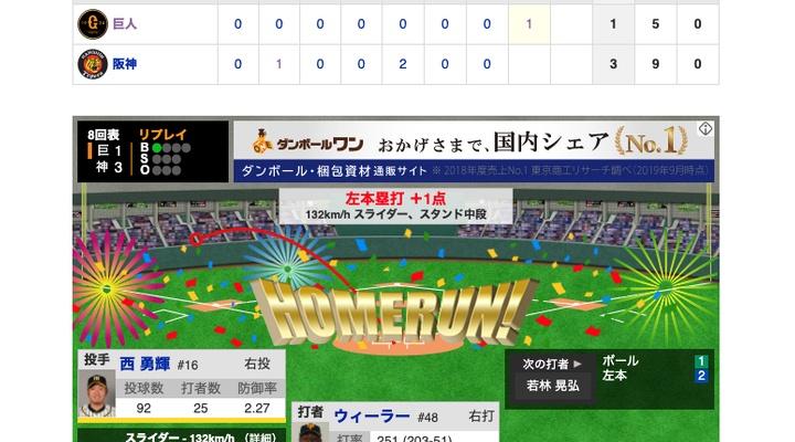 【動画】<巨人×阪神 17回戦> ウィーラーが第9号ソロHR!【巨1-3神】