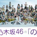 『【乃木坂46】これは超期待!!!来週、最高すぎる事態が発生!!!!!!!!!!!!』の画像