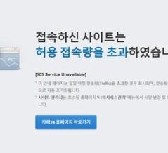【韓国外交部、先走り】韓国コロナ検査キット FDAの事前承認発表にコージェン・ソルジェントのHPダウン