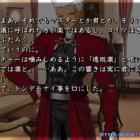 『Fate/stay night日記 セイバールートその2~プロローグ・ランサーとの戦い~』の画像
