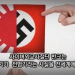 【韓国】今度は反日組織VANKが「旭日旗」と「ナチス鉤十字」を比較する動画公開 [海外]
