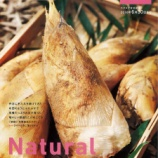 『家庭画報ショッピングサロンの春の特別号「Natural Delicious」に掲載いただきました』の画像