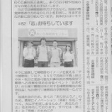 『東海愛知新聞連載第82回「志」お待ちしております』の画像