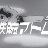 『鉄腕アトム 1963年版』の画像