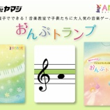 『Seki-Biz(セキビズ)支援!音楽家の青木みかさんがクラウドファンディング開始!』の画像