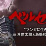 『ベルセルクの作者(三浦健太郎)と鳥嶋和彦の対談』の画像