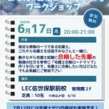 『【宅建士】6月17日(水)ワークショップ開催』の画像