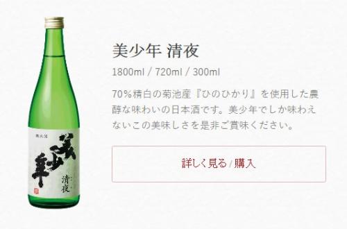 【画像あり】日本酒「美少年 清夜」を読み間違えるキチが続出wwwwwwwwwのサムネイル画像