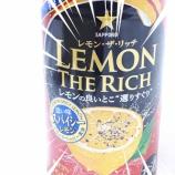 『【飲んでみた】期待に反してマイルドな「レモン・ザ・リッチ 濃い味スパイシーレモン」』の画像
